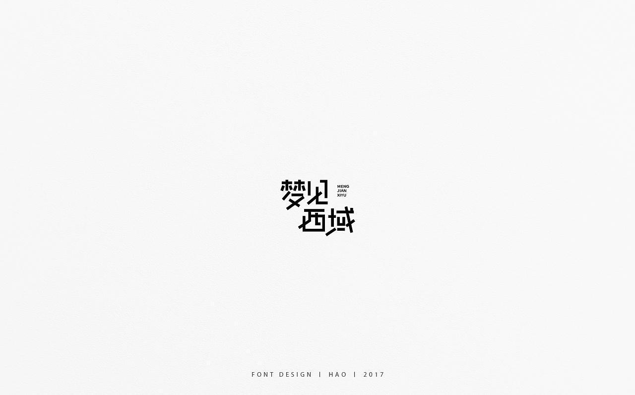 29P Creative Chinese font logo style design - Warm煦煦