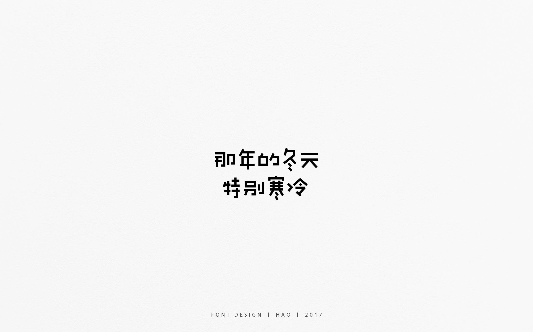 chinesefontdesign.com 2017 06 25 10 51 51 833049 29P Creative Chinese font logo style design   Warm煦煦