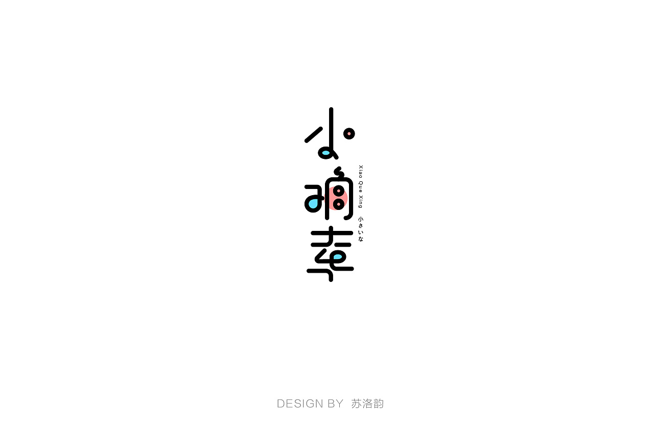 chinesefontdesign.com 2017 06 25 13 05 03 495680 17P Normal Chinese font design exercises