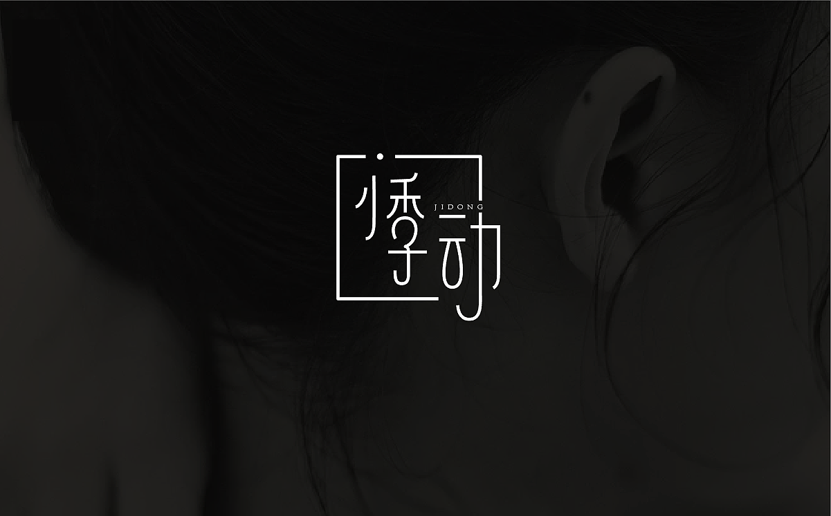 chinesefontdesign.com 2017 06 25 13 05 45 582110 17P Normal Chinese font design exercises