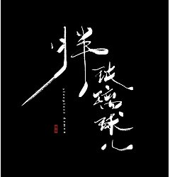 Permalink to 5P Super cool traditional Chinese brush calligraphy