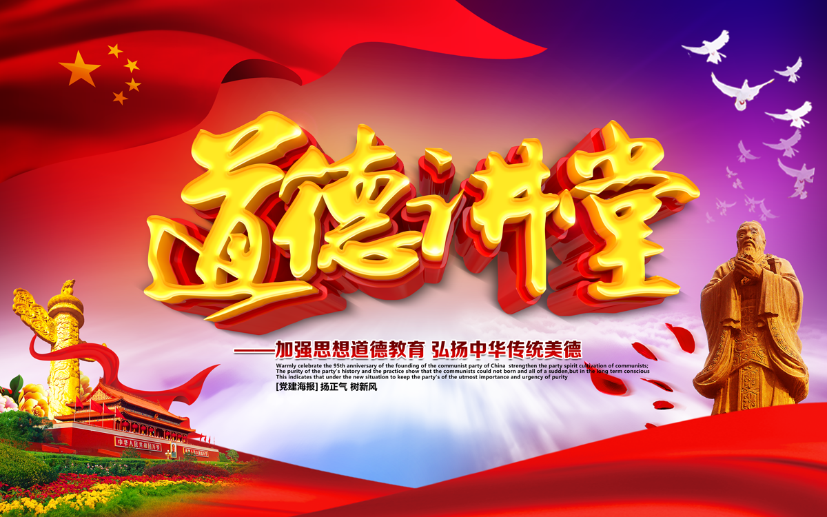 Chinese moral lecture hall party building poster psd file free