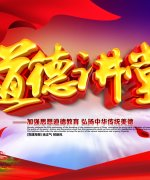 Chinese moral lecture hall party building poster PSD File Free Download