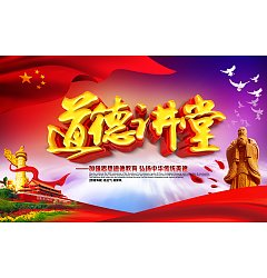 Permalink to Chinese moral lecture hall party building poster PSD File Free Download