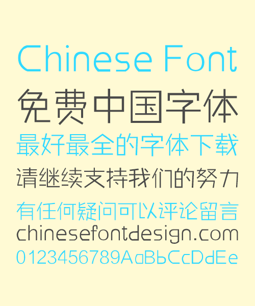 chinesefontdesign.com 2017 06 27 06 45 15 733852 LiQun Ye Geometric Limit Chinese Font Simplified Chinese Fonts Simplified Chinese Font Art Chinese Font