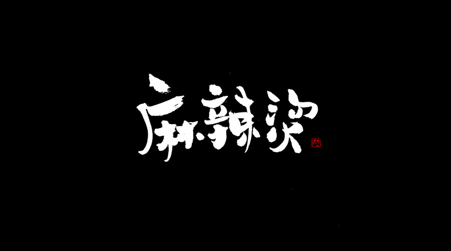 chinesefontdesign.com 2017 06 27 14 20 39 673290 19P Clever Chinese style brush style