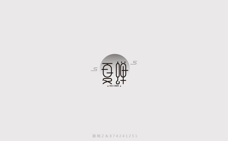 chinesefontdesign.com 2017 06 27 14 33 11 023079 14P A Chinese designer with an idea   Chinese font style China Logo design