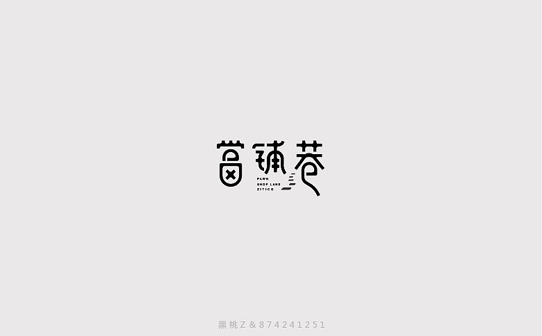 chinesefontdesign.com 2017 06 27 14 33 15 847977 14P A Chinese designer with an idea   Chinese font style China Logo design