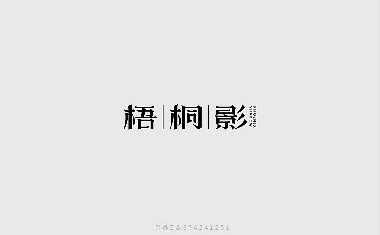 chinesefontdesign.com 2017 06 27 14 33 19 103873 14P A Chinese designer with an idea   Chinese font style China Logo design
