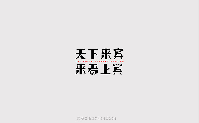 chinesefontdesign.com 2017 06 27 14 33 22 212846 14P A Chinese designer with an idea   Chinese font style China Logo design
