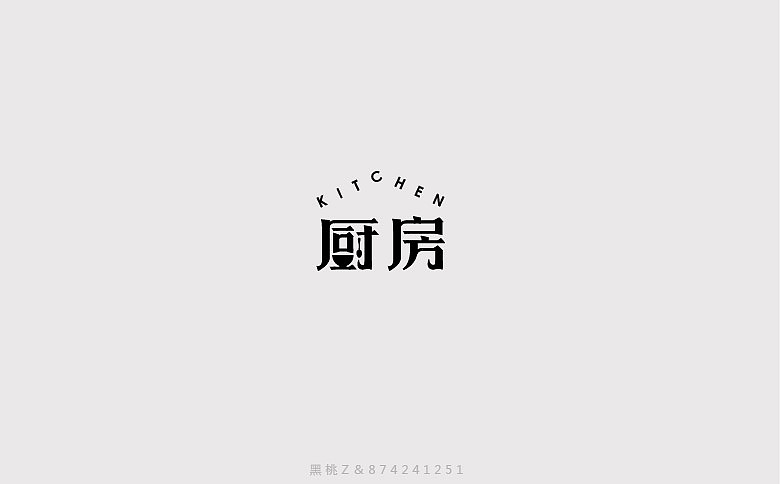 chinesefontdesign.com 2017 06 27 14 33 27 508780 14P A Chinese designer with an idea   Chinese font style China Logo design