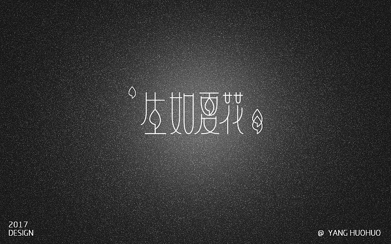 chinesefontdesign.com 2017 06 28 12 50 21 480035 14P Variety of Chinese characters logo design style