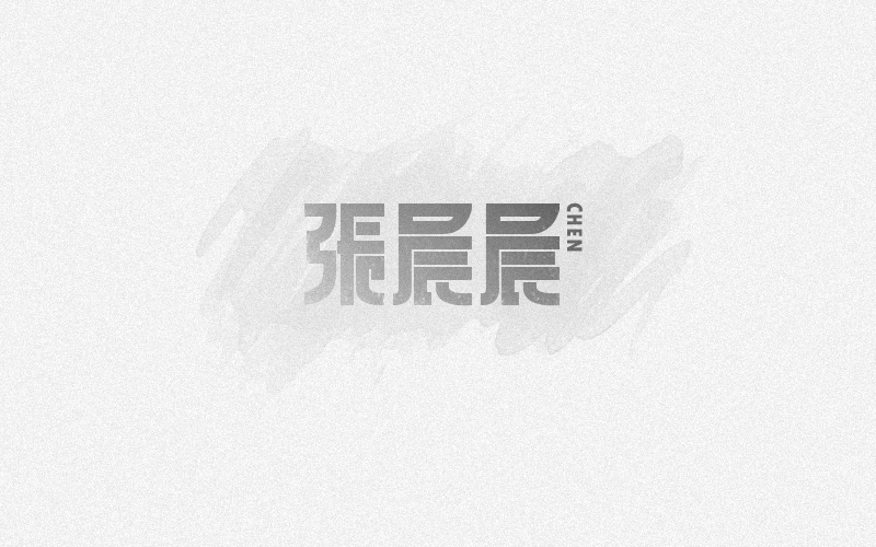chinesefontdesign.com 2017 06 28 12 52 01 657941 14P Variety of Chinese characters logo design style