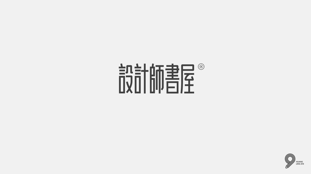 chinesefontdesign.com 2017 06 28 13 21 38 264350 13P  Some practice and work in the use of Chinese font design