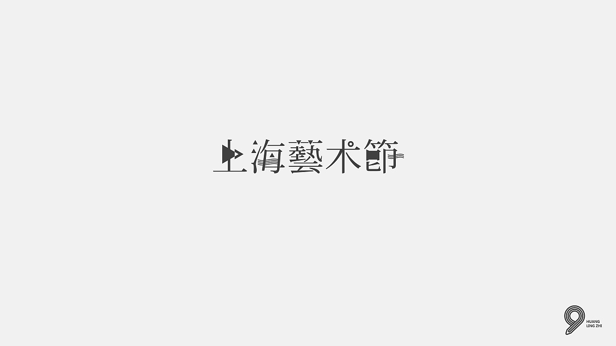 chinesefontdesign.com 2017 06 28 13 21 41 547729 13P  Some practice and work in the use of Chinese font design