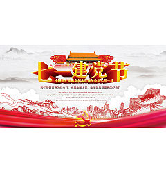 Permalink to The celebration of the Chinese Communist Party celebrates poster PSD File Free Download