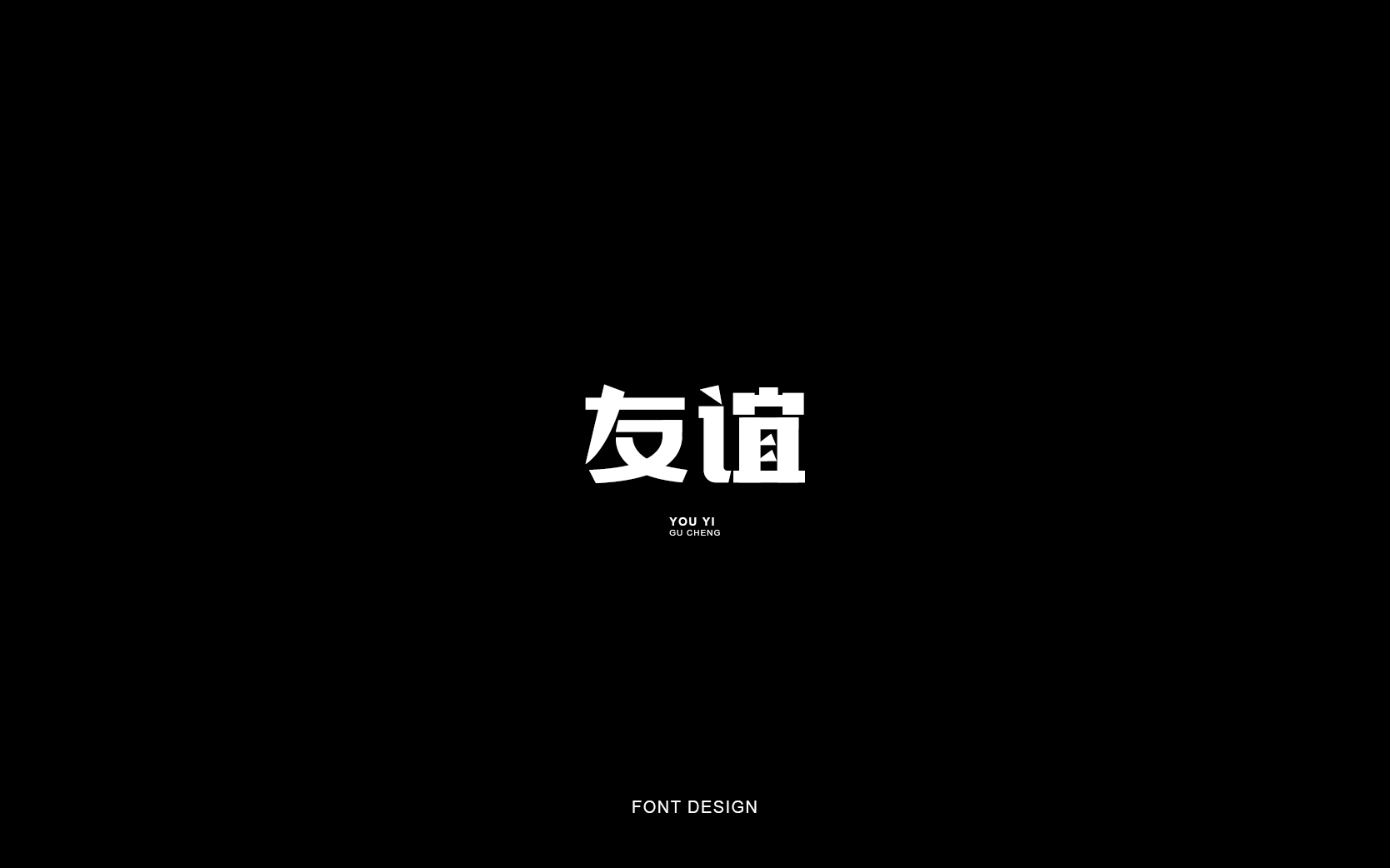 40p Worth learning Chinese font style design