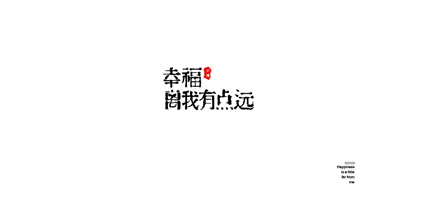 chinesefontdesign.com 2017 07 02 12 53 22 208466 13P Very smart in Chinese font design China Logo design
