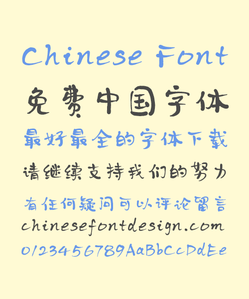 My Cool Fonts(Wo Zi Ku) Freehand brushwork in traditional Chinese Font-Simplified Chinese Fonts