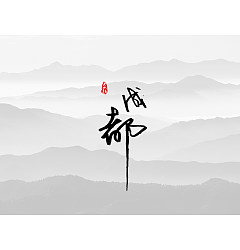 Permalink to 22P Great Chinese font style handwriting