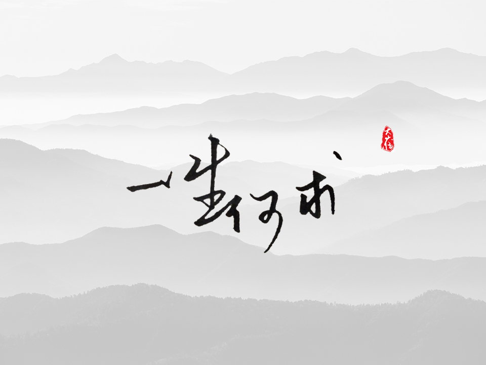 22P Great Chinese font style handwriting