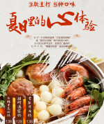 Chinese hot pot food poster design China PSD File Free Download