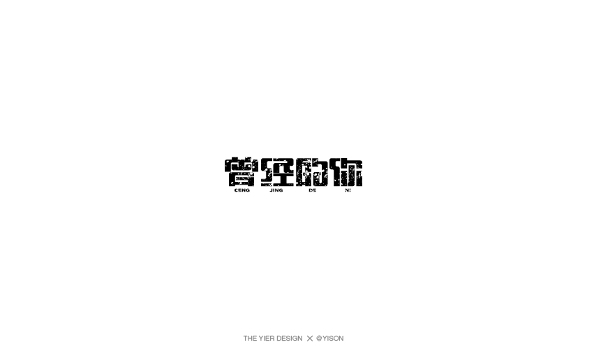 25P Chinese characters logo font style design