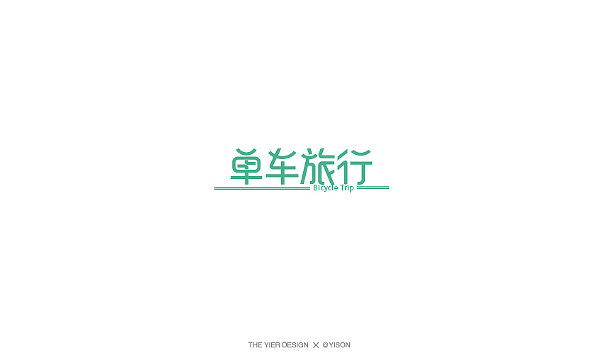 chinesefontdesign.com 2017 07 05 13 40 19 184254 25P Chinese characters logo font style design China Logo design