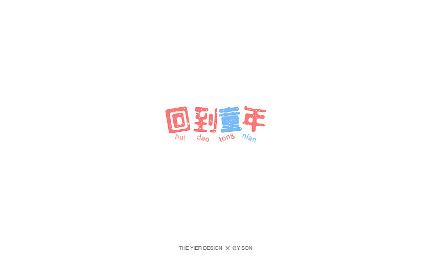 chinesefontdesign.com 2017 07 05 13 40 23 392775 25P Chinese characters logo font style design China Logo design