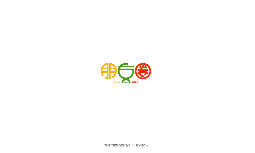 chinesefontdesign.com 2017 07 05 13 40 33 025210 25P Chinese characters logo font style design China Logo design