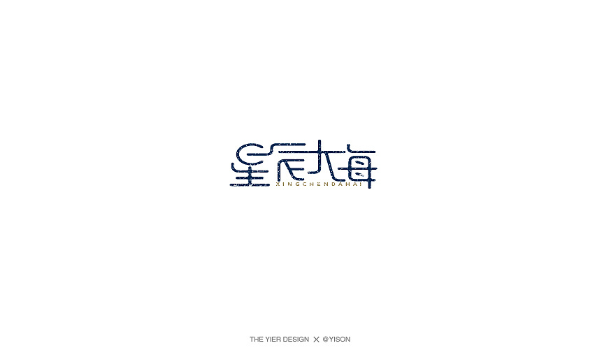 chinesefontdesign.com 2017 07 05 13 40 41 678282 25P Chinese characters logo font style design China Logo design