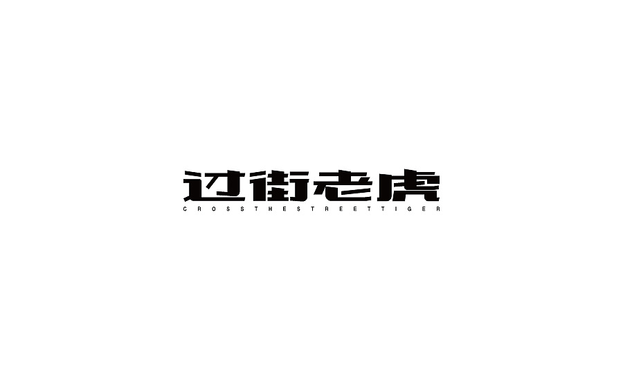 chinesefontdesign.com 2017 07 06 12 35 57 243416 19P Daily   Chinese font style design