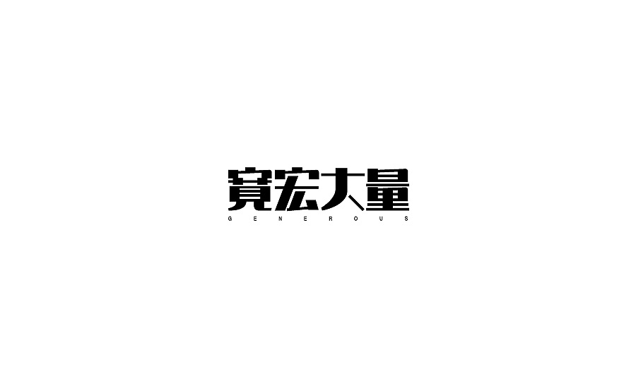 chinesefontdesign.com 2017 07 06 12 36 00 414348 19P Daily   Chinese font style design