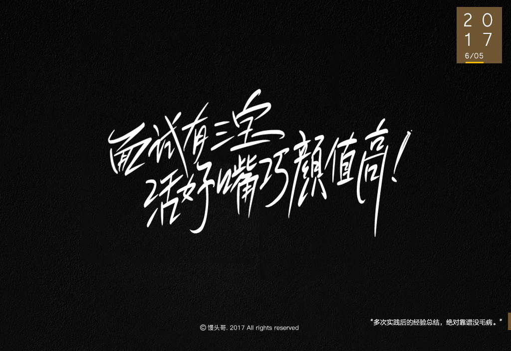 54P Creative Chinese font handwriting style reference