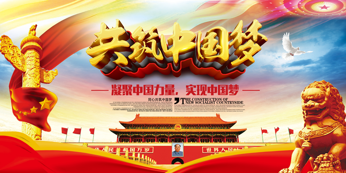 chinesefontdesign.com 2017 07 08 12 20 55 689743 Build the Chinese dream advertising China PSD File Free Download Tiananmen Square tiananmen dome light the lion statue the five star red flag huabiao golden stereo calligraphy font founding festival party posters dove