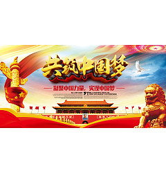 Permalink to Build the Chinese dream advertising China PSD File Free Download