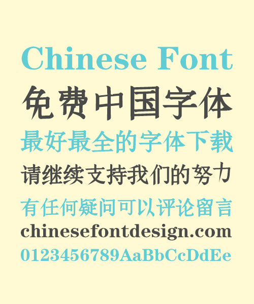 ZhuLang Regular Script And Song (Ming) Typeface Combination  Chinese Font-Simplified Chinese Fonts