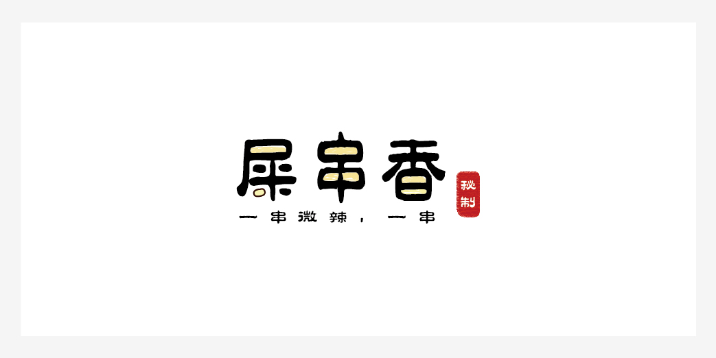 chinesefontdesign.com 2017 07 09 13 12 02 980191 7P Interesting Chinese font logo design scheme China Logo design