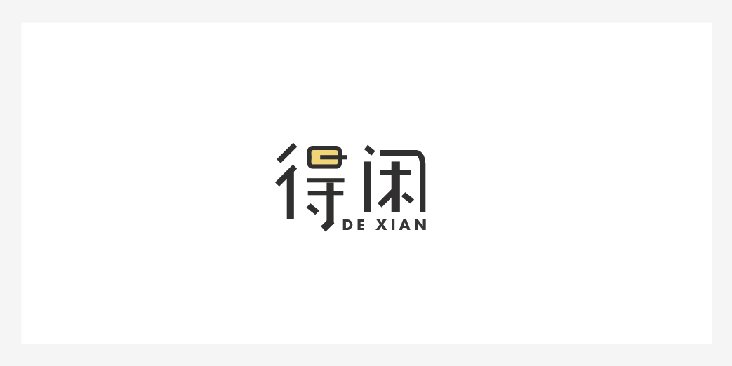 chinesefontdesign.com 2017 07 09 13 12 07 944102 7P Interesting Chinese font logo design scheme China Logo design