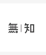 7P Interesting Chinese font logo design scheme
