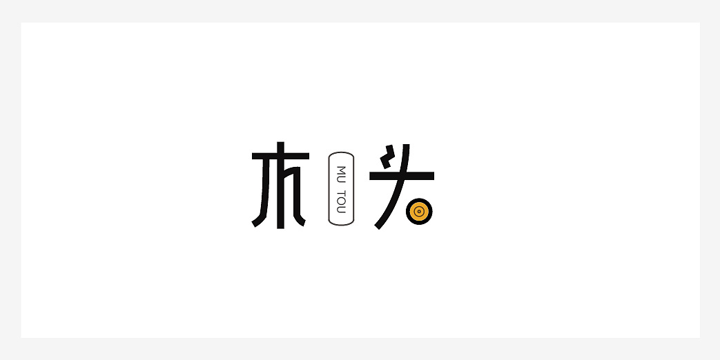 chinesefontdesign.com 2017 07 09 13 12 10 967980 7P Interesting Chinese font logo design scheme China Logo design