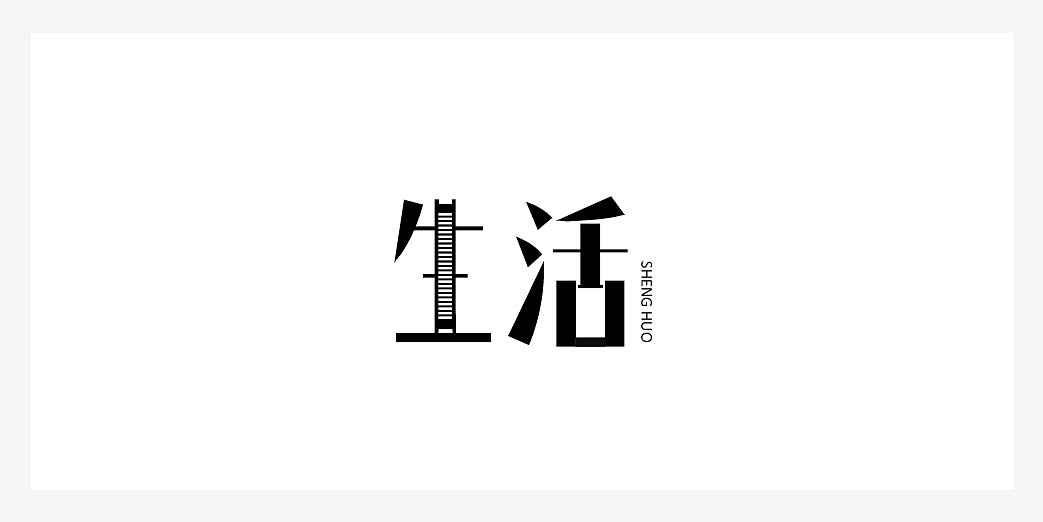 chinesefontdesign.com 2017 07 09 13 12 12 631916 7P Interesting Chinese font logo design scheme China Logo design