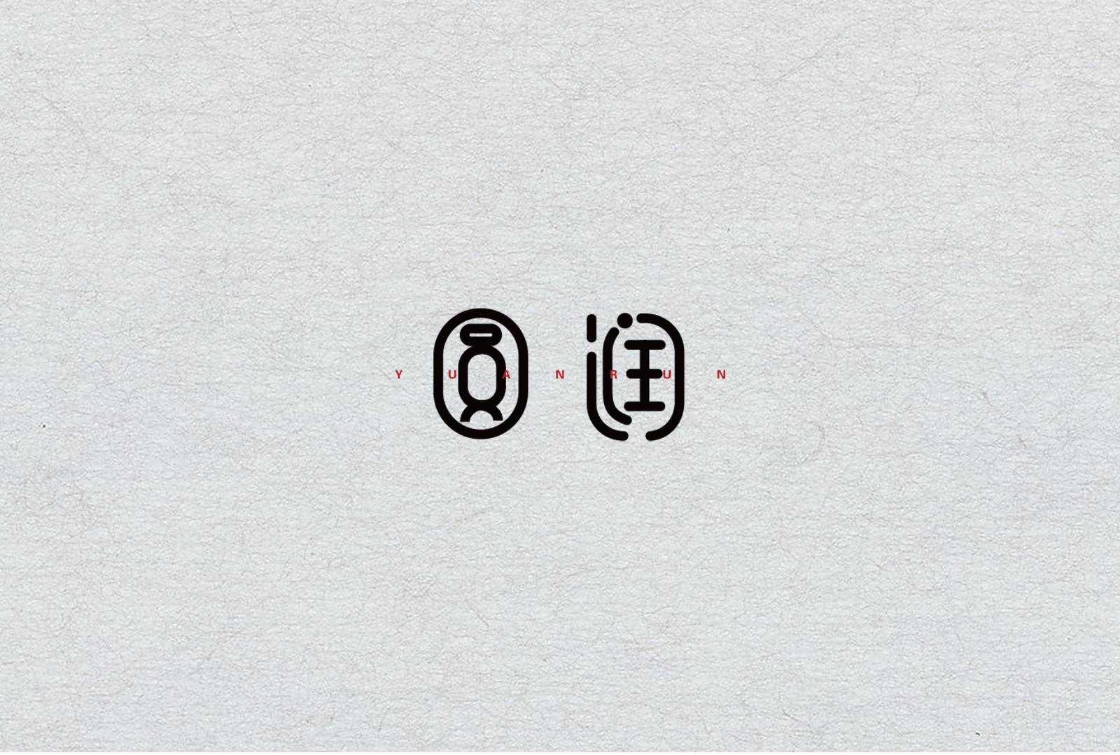 chinesefontdesign.com 2017 07 10 13 28 57 010369 14P Novel Chinese font design style