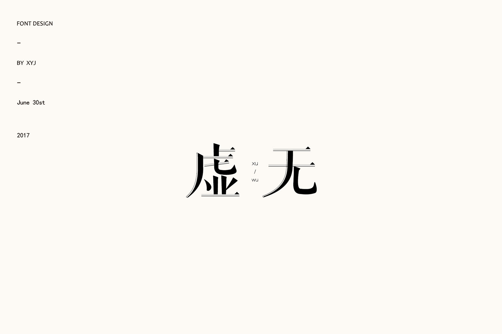 chinesefontdesign.com 2017 07 11 11 31 24 697838 13P Chinese font style design march