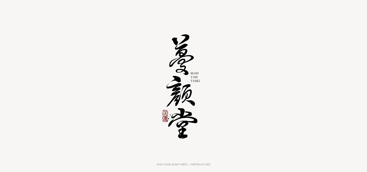 38P The first half of 2017 Chinese font brush calligraphy style business calligraphy words anthology