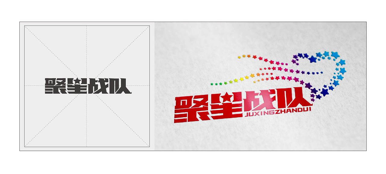25P Unique commercial Chinese font logo design