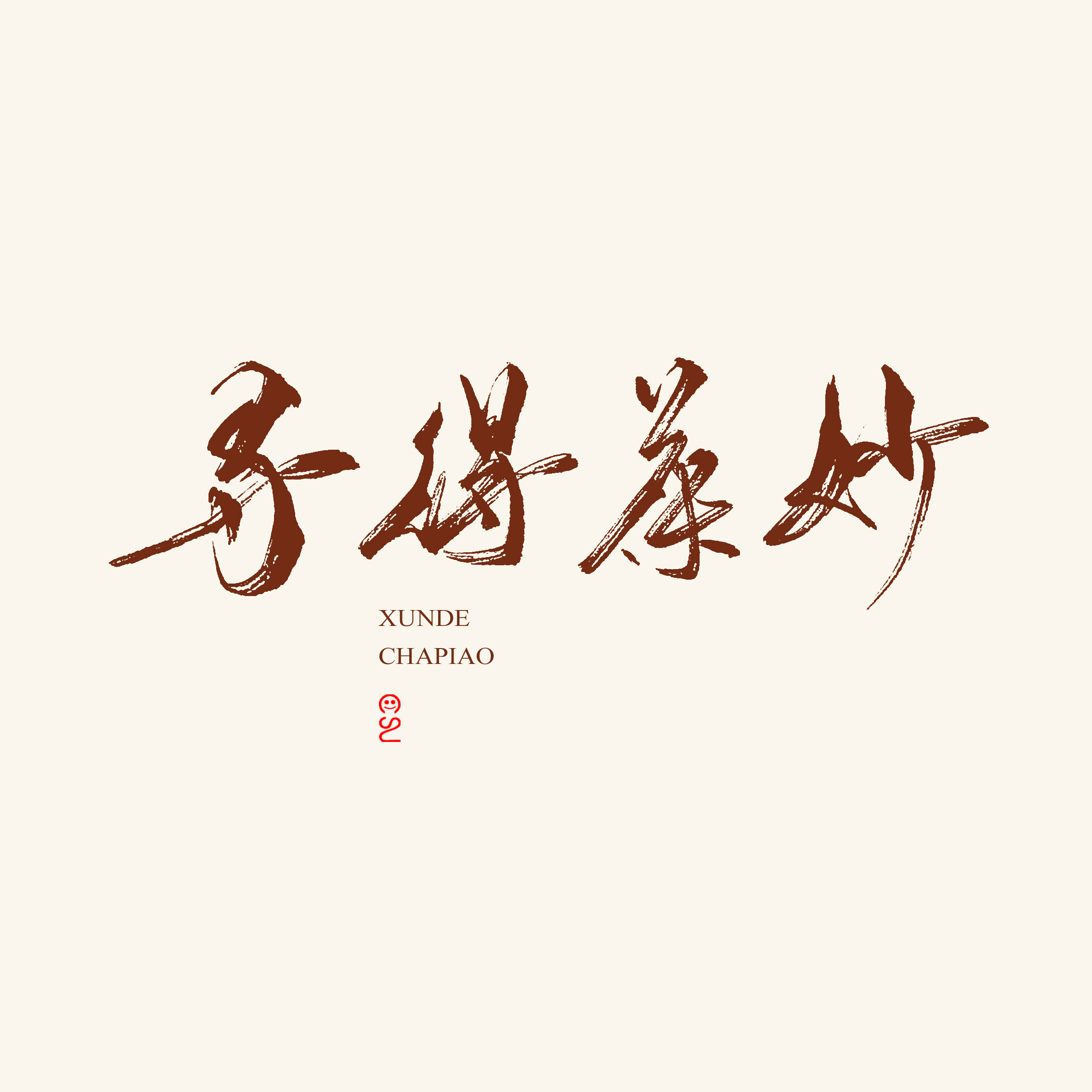 10P Chinese tea culture - brush font style