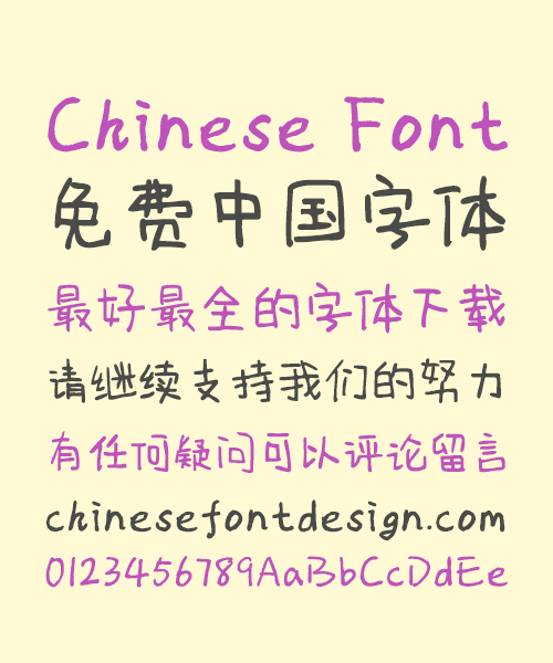 chinesefontdesign.com 2017 07 15 05 04 51 416219 Font Housekeeper Qiao Qiao Handwritten Chinese Font Simplified Chinese Fonts Simplified Chinese Font Kids Chinese Font Handwriting Chinese Font