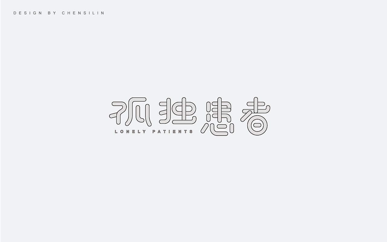 8P My chinese font design style