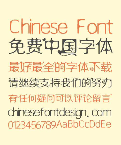 Happy Mid-Autumn Festival Chinese Font-Simplified Chinese Fonts